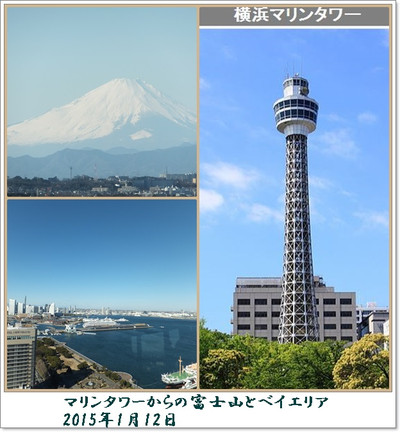 Marine_tower_yokohama